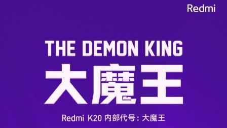 红米Redmi K20消息汇总:超频骁龙855外观颜值不输米9或成最便宜的855旗舰