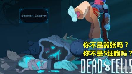 【小臣实况】万恶之源收藏家-死亡细胞5细胞