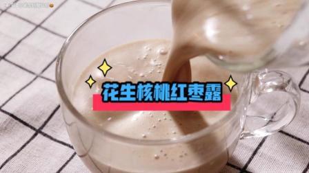今日早餐花生核桃红枣露