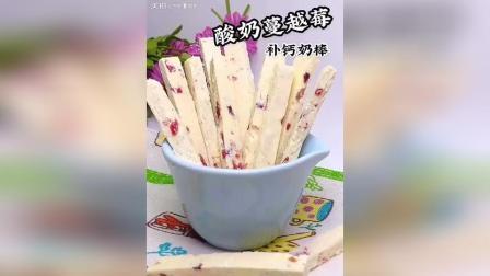 【蔓越莓酸奶棒】酸酸甜甜的, 不喜欢奶粉的宝宝也可以这样做
