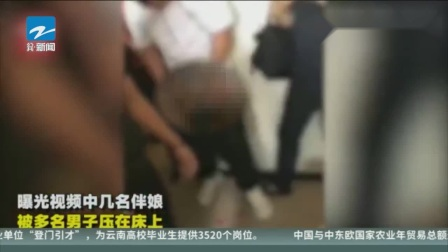 网曝婚闹伴娘被压床猥亵,顺德官方:正在调查核实