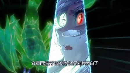 斗罗大陆2绝世唐门荣耀篇:霍雨浩的初恋VS正宫娘娘!