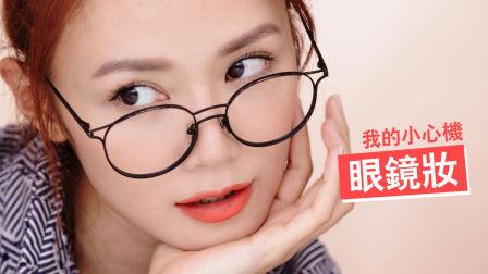 如何利用眼镜来提升颜值?我的小心机眼镜妆 | 倪晨曦