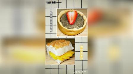黑芝麻芝士蛋挞+肉松菠萝油