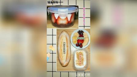 草莓芝士罐子+黄油欧包+水果优格+牛扎饼干