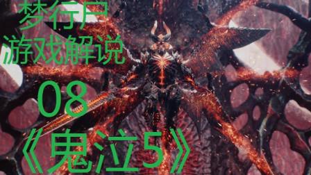 (完结)梦行尸《鬼泣5》游戏解说