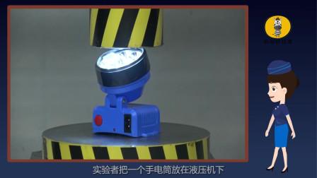 手电筒VS液压机,看到最后,液压机:你不行!