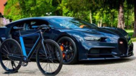 布加迪也出自行车?全球限量600辆,价格能和宝马7系媲美!