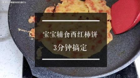 自制宝宝辅食懒人必学