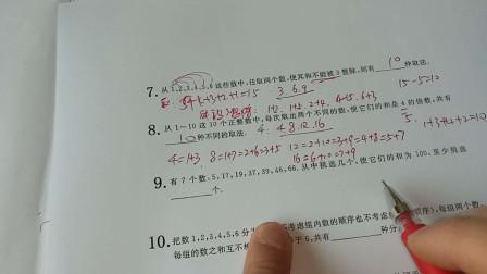 小学三年级数学思维训练第6讲:枚举法-第2部分