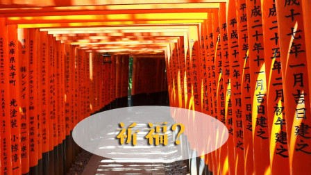艺伎回忆录中著名景点千鸟居打卡,进神社哪些事情需注意?