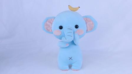 糯米糍系列(一)爱吃香蕉的大象  送大人解压神器 送小朋友成长的玩伴  手工制作大象玩偶公仔