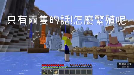 Minecraft茶杯原味生存Ep102:如果帮村民找女朋友