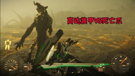 《辐射4》09:我穿上动力装甲前往发光海,却遭遇了死亡爪的袭击