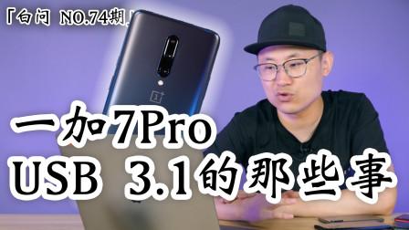 「白问 NO.74期」科普手机USB 3.1   所谓苹果验机靠谱吗?