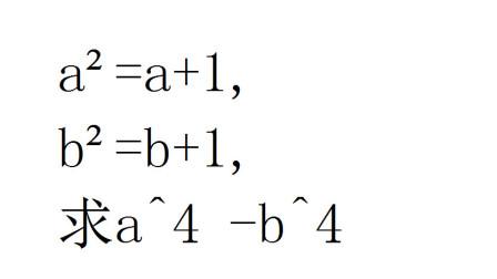 a²=a+1, b²=b+1, 求a^4 -b^4
