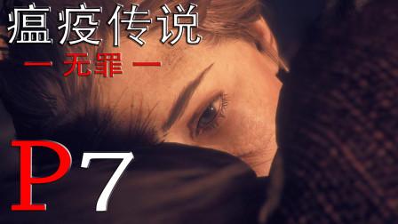 《瘟疫传说:无罪》全收集剧情流程 第七期 前路漫漫