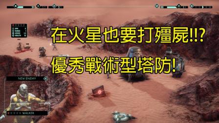 火星战术塔防! 看湾湾在火星大战僵尸群! |marz tactical base defense