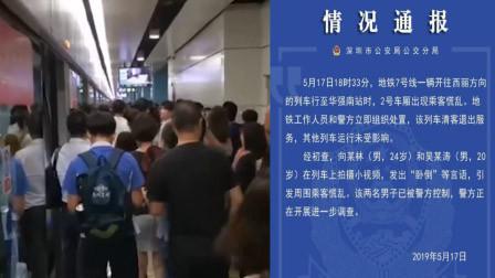 """深圳2男子地铁拍视频大喊""""卧倒""""引发混乱 警方:已被控制"""
