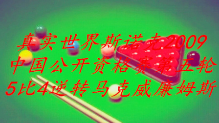 【阿锋攻略】斯诺克34:中国公开资格赛第五轮