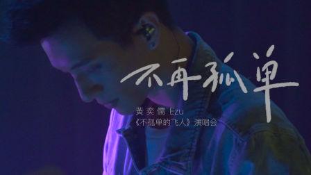 黄奕儒 - 《不再孤单》Live版MV