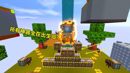 迷你世界空岛生存:几乎所有神器都在出生岛!剩下刷挂塔给你发育