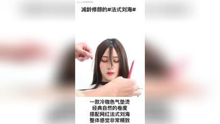 减龄神器法式刘海