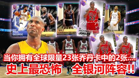 【RD】当你拥有全球限量23张乔丹其中的2张. NBA史上最强阵容!!全银河阵容来临!!