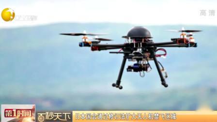日本国会通过修订法扩大无人机禁飞区域