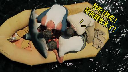 3个人被困太平洋,杀了一条小鲨鱼后,引来了可怕的鲨鱼群!