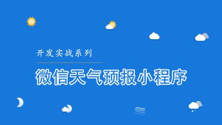 微信天气预报小程序实战开发 #006 - UI 设计与自我设计的参考资源