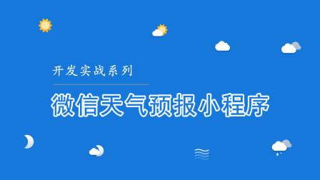 微信天气预报小程序实战开发 #009 - UI 布局开发之背景渐变