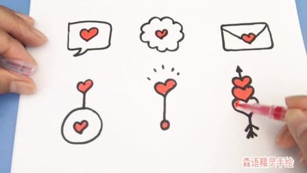 教大家画520告白心形简笔画,学会了用图画来表达爱意哦