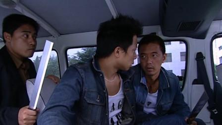 终极目标:男子见到老哥就想下车砍他,结果被同伙给拦住了