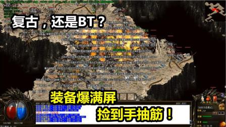 热血传奇1.76小极品, 单刷尸王殿找了半天找不到地图结果坑!