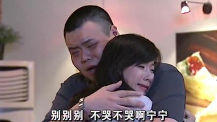 失踪两天的男友终于出现,女友上一秒还在生气,下一秒就抱住了他