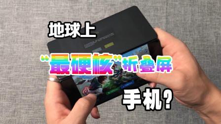 """1699元买的""""折叠屏""""手机开箱:坑队友哪家强?中兴天机赛蓝翔!"""