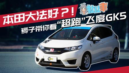 """扯扯车:本田大法好?7万块的""""超跑""""飞度GK5到底怎么样-老司机出品"""