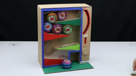 用纸板制作糖果售卖机,机械结构还有点技术含量