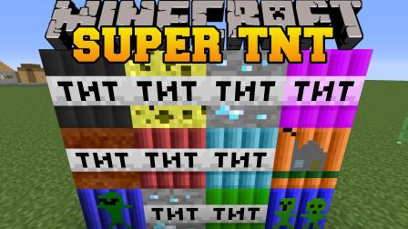 游游解说:我的世界 变异TNT大乱斗,你喜欢哪个?
