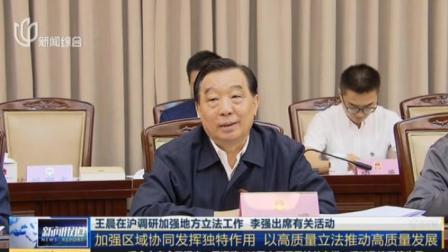 新闻报道 2019 在沪调研加强地方立法工作  出席有关活动:加强区域协同发挥独特作用  以高质量立法推动高质量发展