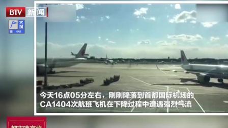 大风中飞机降落  CA1404航班经历惊魂一刻 都市晚高峰 20190519