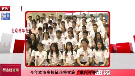 """北京青年报:今年本市高校征兵将实施""""量化考评"""" 都市晚高峰 20190519"""