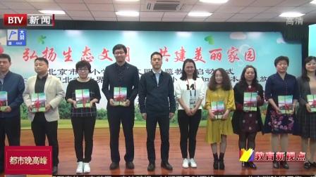 教育新视点:首个世园会知识读本将走进北京中小学 都市晚高峰 20190519