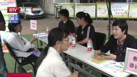 助学服务项目  千名残疾学生将获益 都市晚高峰 20190519