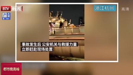 浙江杭州:杭州天桥坍塌后  8小时恢复交通 都市晚高峰 20190519