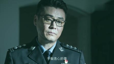 破冰行动:蔡永强:我是禁毒大队大队长,我不能因为我自己的意气用事,而毁了队员的前途和生命!正义!