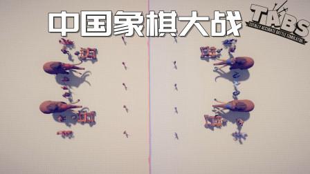 【枫崎】全面战争模拟器 中国象棋大战 Totally Accurate Battle Simulator TABS