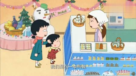 樱桃小丸子:小丸子想吃圣诞布丁蛋糕,可是又怕冷,唉