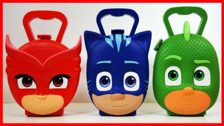 PJ Masks 睡衣小英雄小小蒙面侠玩具礼物盒开箱,惊喜玩具蛋拆拆乐